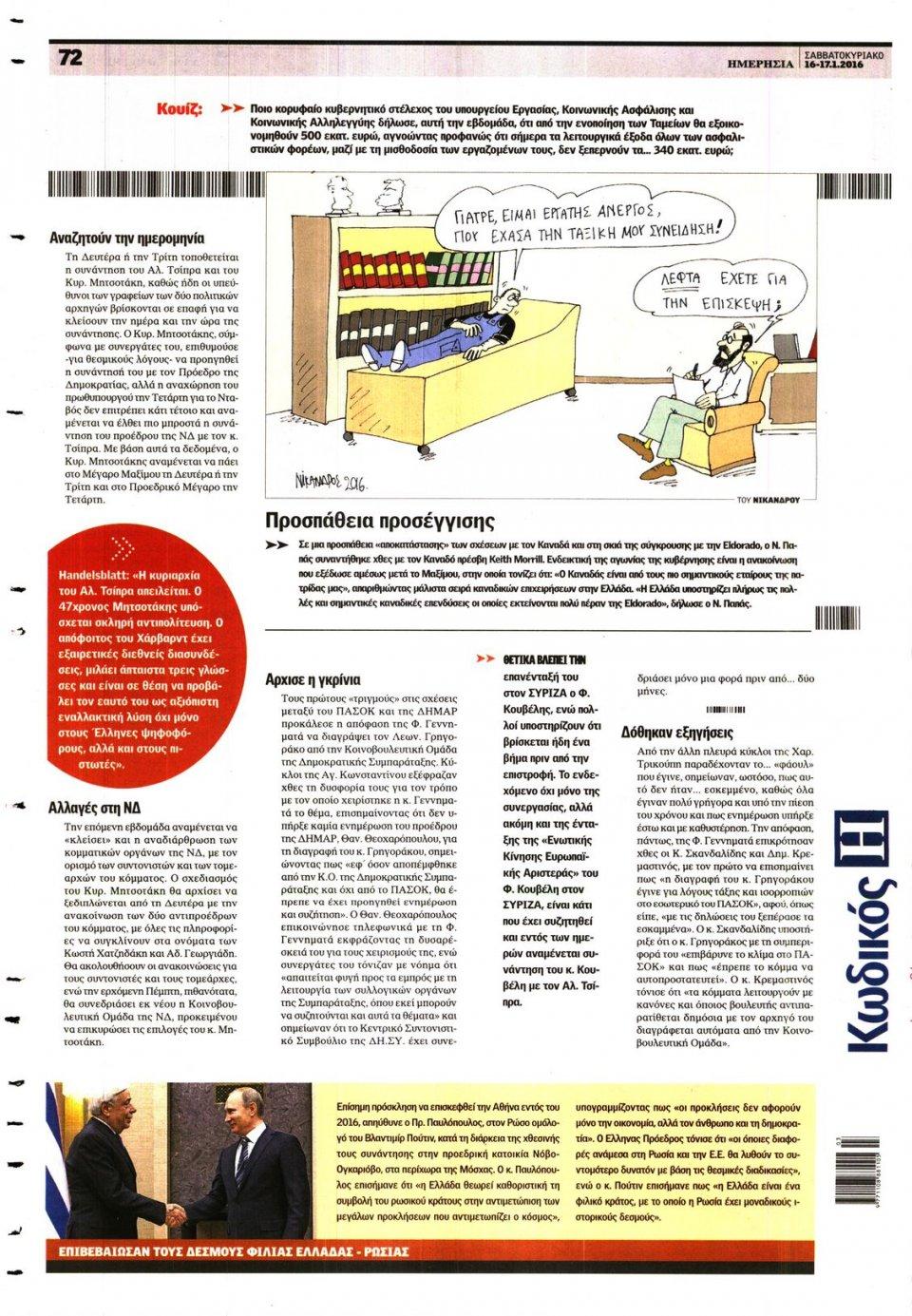 Οπισθόφυλλο Εφημερίδας - ΗΜΕΡΗΣΙΑ - 2016-01-16