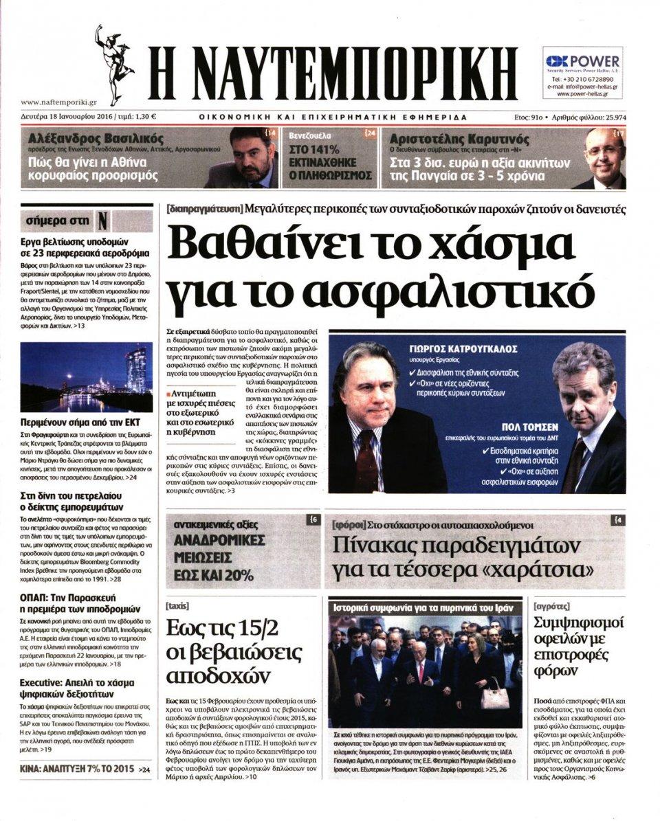 Πρωτοσέλιδο Εφημερίδας - ΝΑΥΤΕΜΠΟΡΙΚΗ - 2016-01-18