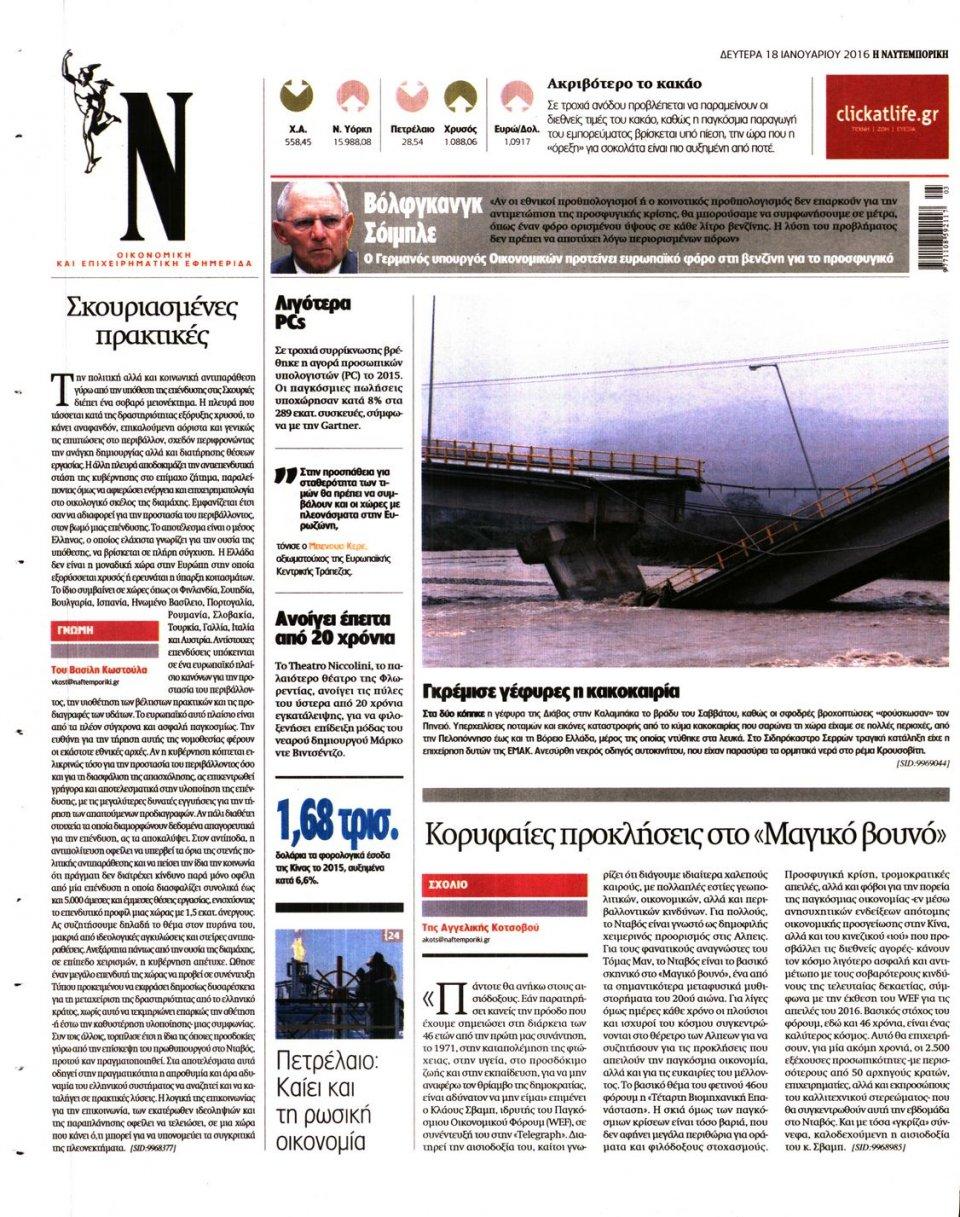 Οπισθόφυλλο Εφημερίδας - ΝΑΥΤΕΜΠΟΡΙΚΗ - 2016-01-18