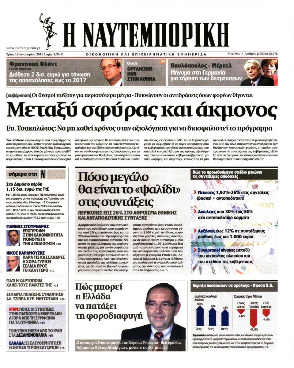 Πρωτοσέλιδο Εφημερίδας - ΝΑΥΤΕΜΠΟΡΙΚΗ - 2016-01-19