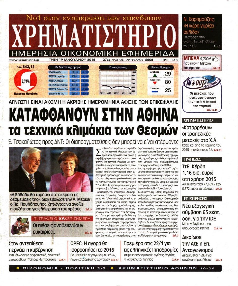 Πρωτοσέλιδο Εφημερίδας - ΧΡΗΜΑΤΙΣΤΗΡΙΟ - 2016-01-19