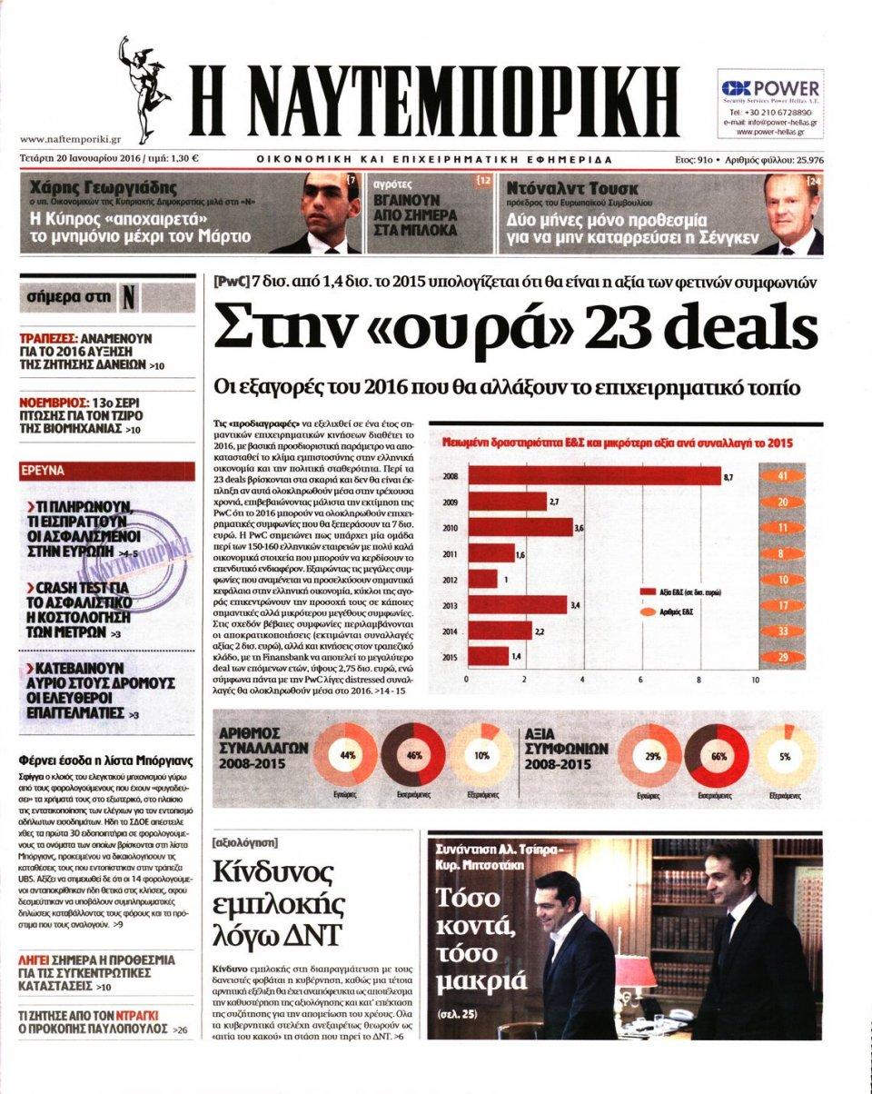 Πρωτοσέλιδο Εφημερίδας - ΝΑΥΤΕΜΠΟΡΙΚΗ - 2016-01-20