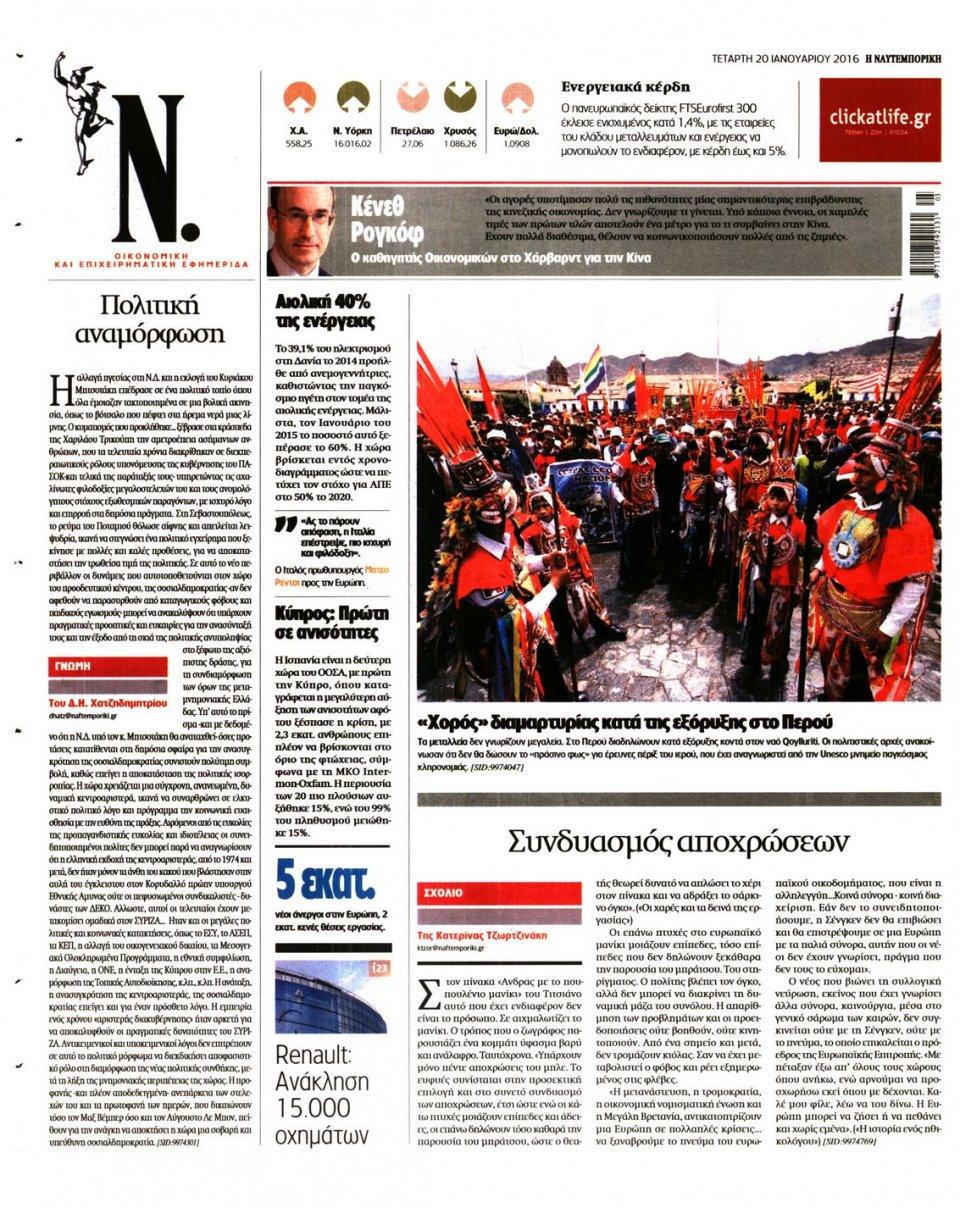Οπισθόφυλλο Εφημερίδας - ΝΑΥΤΕΜΠΟΡΙΚΗ - 2016-01-20