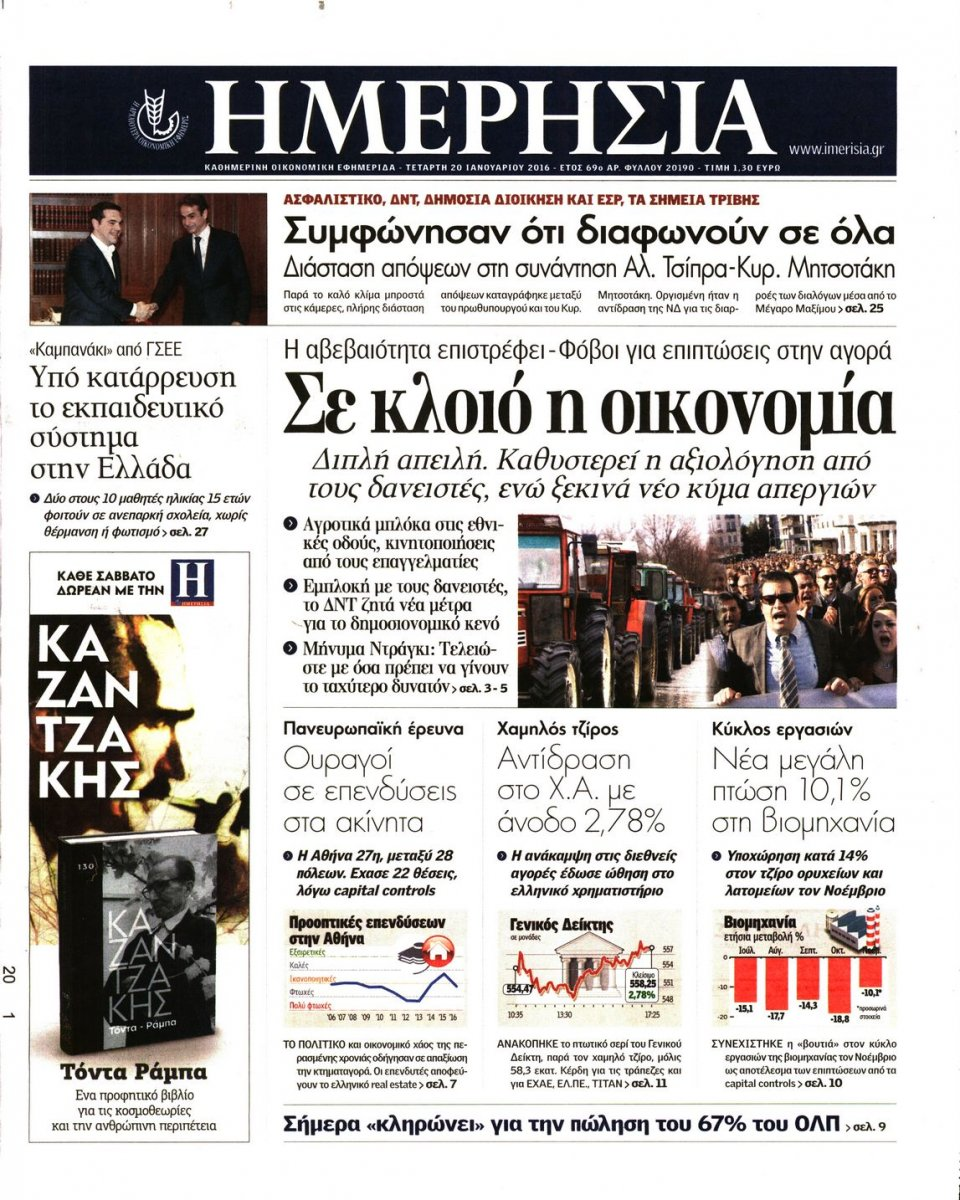 Πρωτοσέλιδο Εφημερίδας - ΗΜΕΡΗΣΙΑ - 2016-01-20