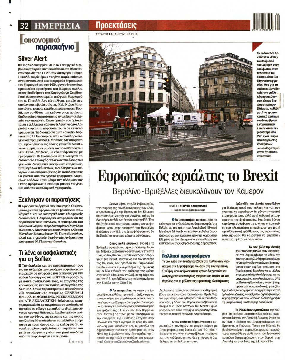 Οπισθόφυλλο Εφημερίδας - ΗΜΕΡΗΣΙΑ - 2016-01-20