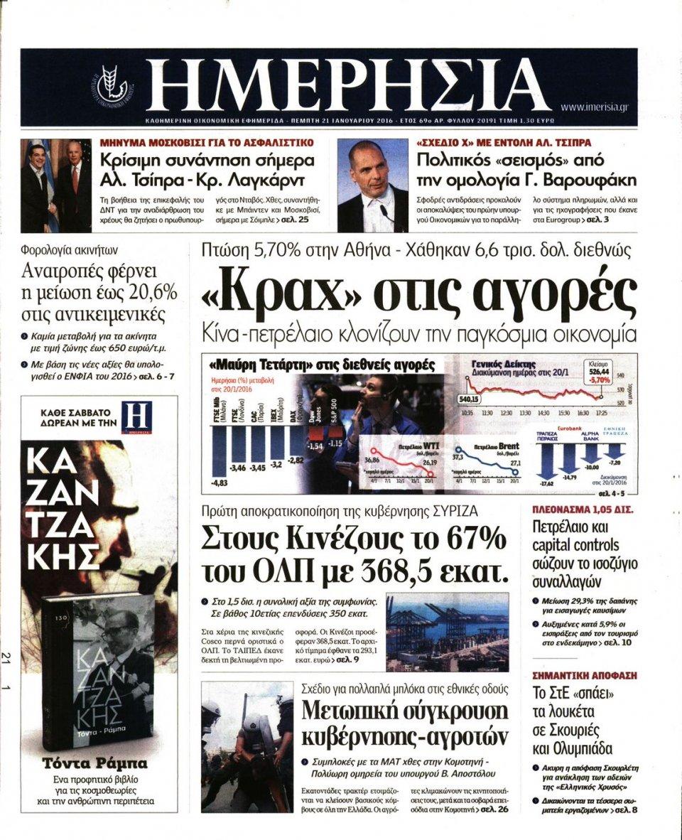 Πρωτοσέλιδο Εφημερίδας - ΗΜΕΡΗΣΙΑ - 2016-01-21