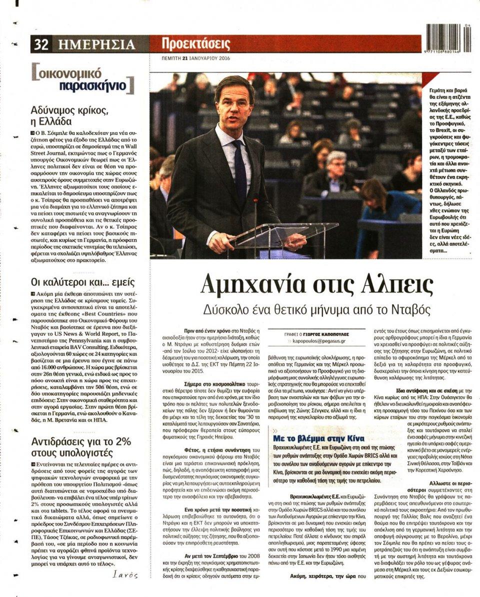 Οπισθόφυλλο Εφημερίδας - ΗΜΕΡΗΣΙΑ - 2016-01-21