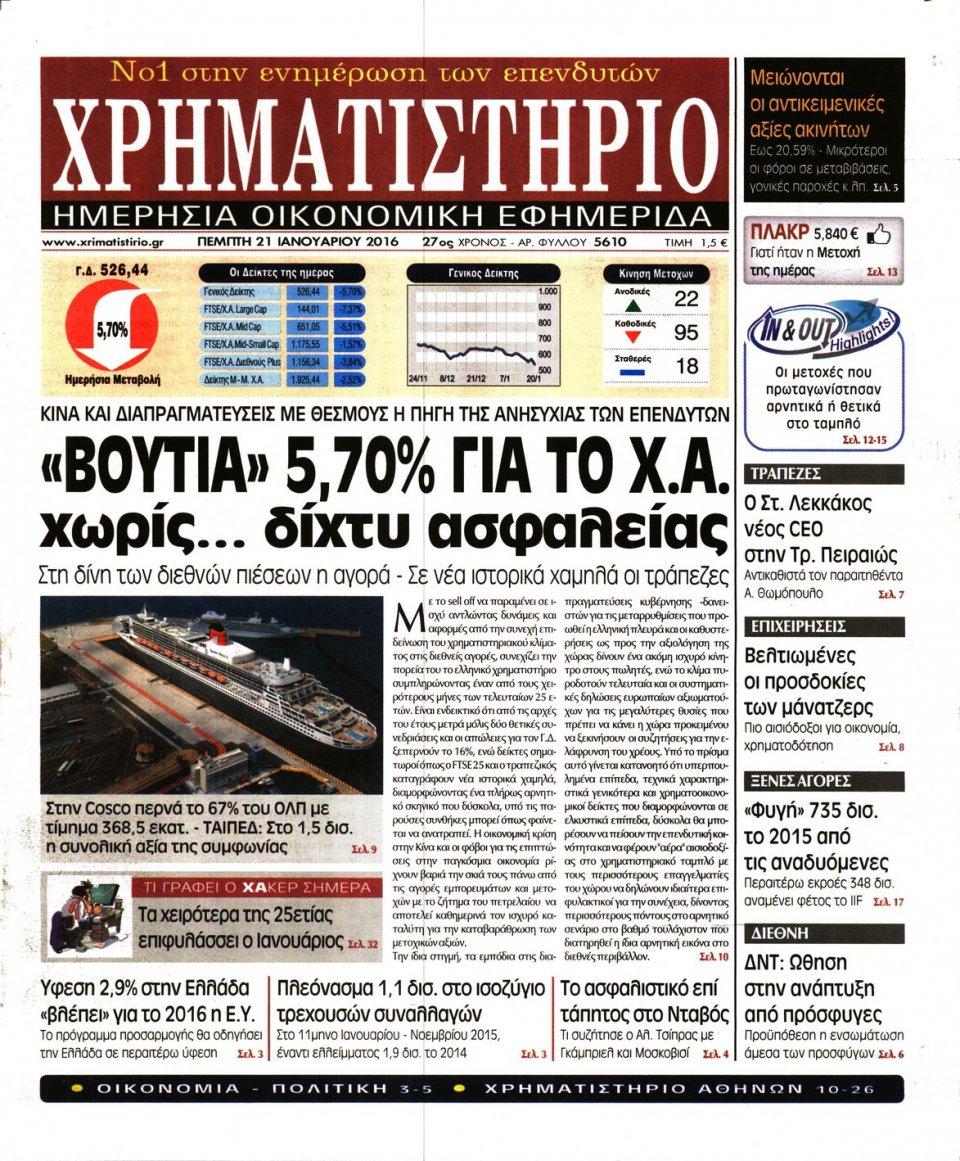 Πρωτοσέλιδο Εφημερίδας - ΧΡΗΜΑΤΙΣΤΗΡΙΟ - 2016-01-21
