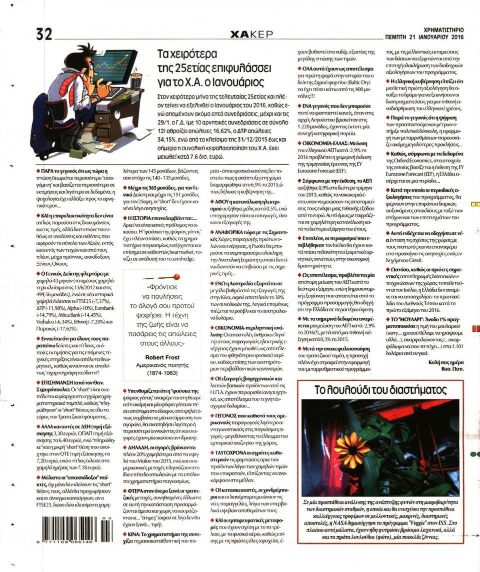 Οπισθόφυλλο Εφημερίδας - ΧΡΗΜΑΤΙΣΤΗΡΙΟ - 2016-01-21
