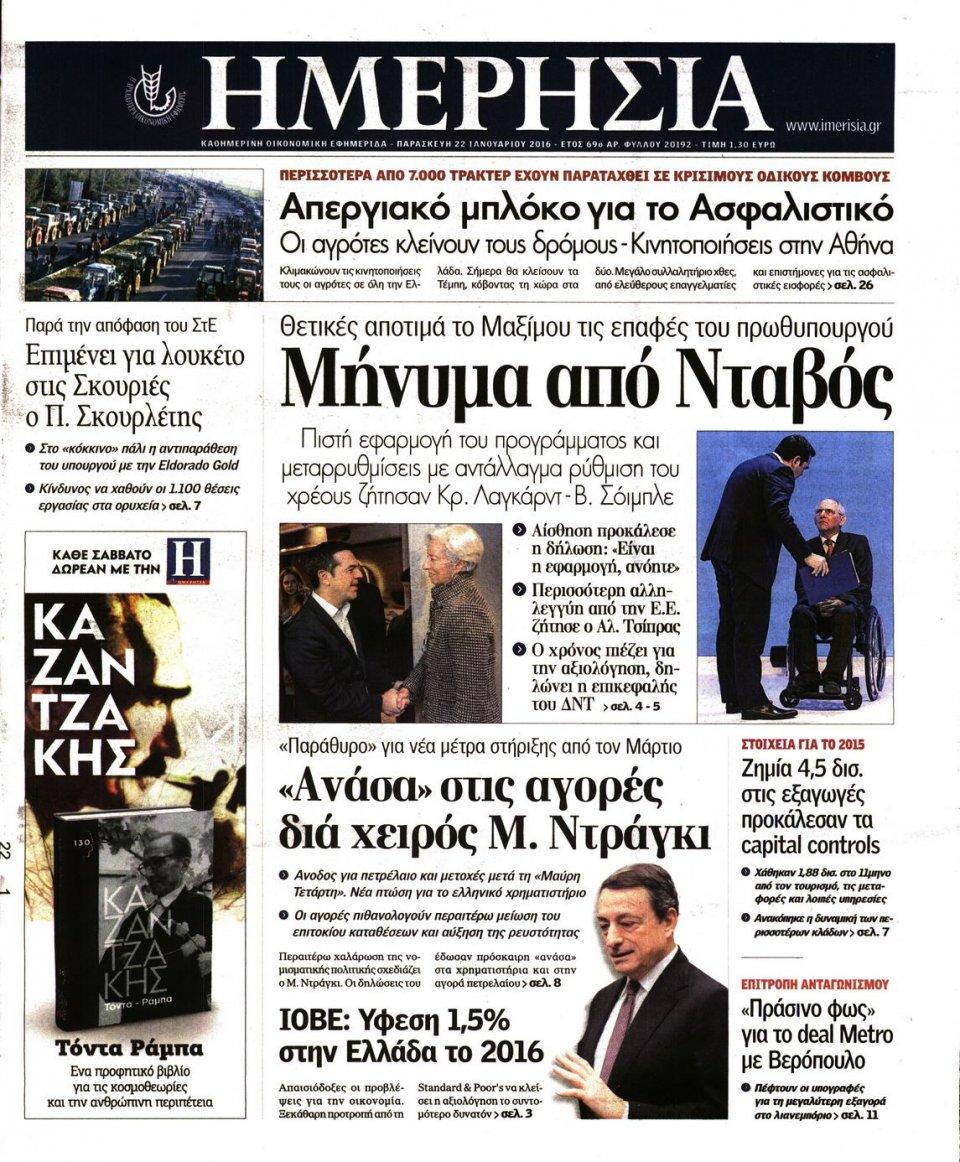 Πρωτοσέλιδο Εφημερίδας - ΗΜΕΡΗΣΙΑ - 2016-01-22