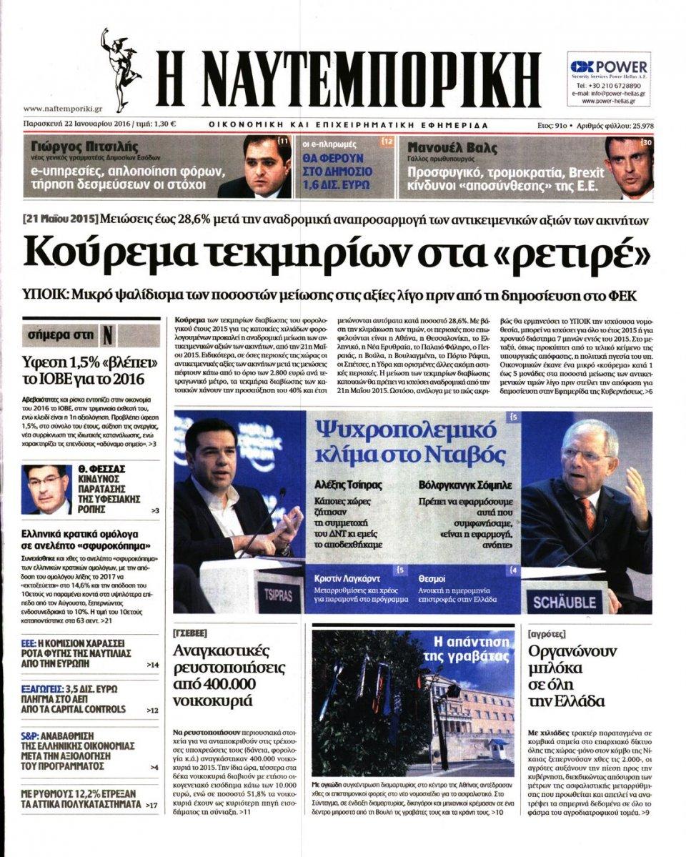 Πρωτοσέλιδο Εφημερίδας - ΝΑΥΤΕΜΠΟΡΙΚΗ - 2016-01-22