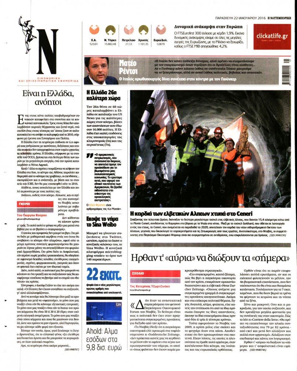 Οπισθόφυλλο Εφημερίδας - ΝΑΥΤΕΜΠΟΡΙΚΗ - 2016-01-22
