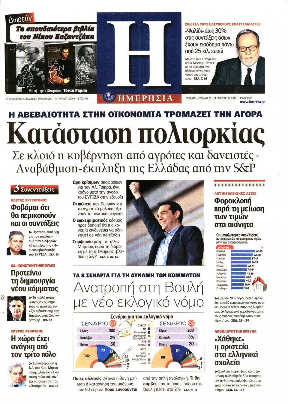 Πρωτοσέλιδο Εφημερίδας - ΗΜΕΡΗΣΙΑ - 2016-01-23