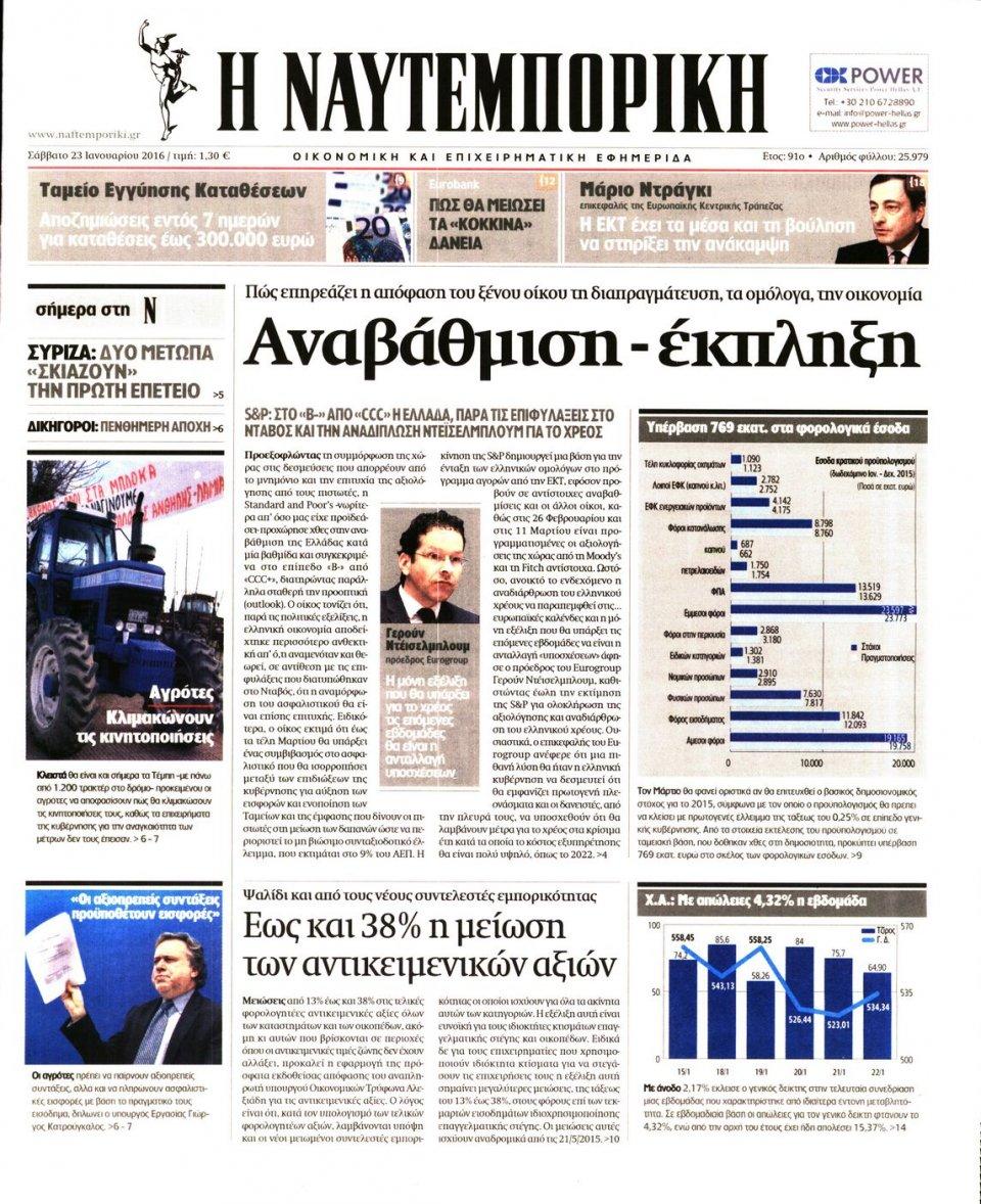 Πρωτοσέλιδο Εφημερίδας - ΝΑΥΤΕΜΠΟΡΙΚΗ - 2016-01-23