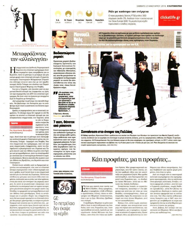 Οπισθόφυλλο Εφημερίδας - ΝΑΥΤΕΜΠΟΡΙΚΗ - 2016-01-23