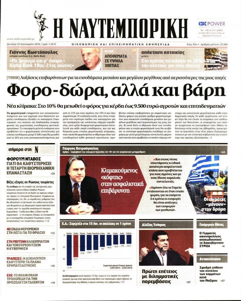 Πρωτοσέλιδο Εφημερίδας - ΝΑΥΤΕΜΠΟΡΙΚΗ - 2016-01-25