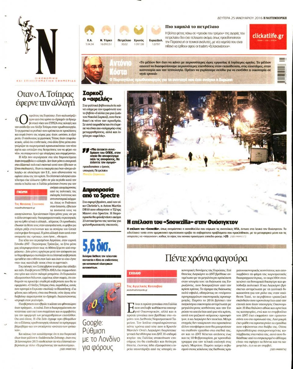 Οπισθόφυλλο Εφημερίδας - ΝΑΥΤΕΜΠΟΡΙΚΗ - 2016-01-25