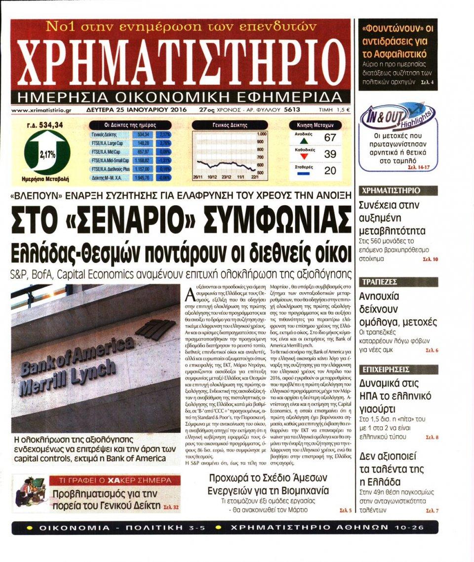 Πρωτοσέλιδο Εφημερίδας - ΧΡΗΜΑΤΙΣΤΗΡΙΟ - 2016-01-25