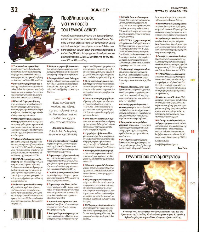 Οπισθόφυλλο Εφημερίδας - ΧΡΗΜΑΤΙΣΤΗΡΙΟ - 2016-01-25