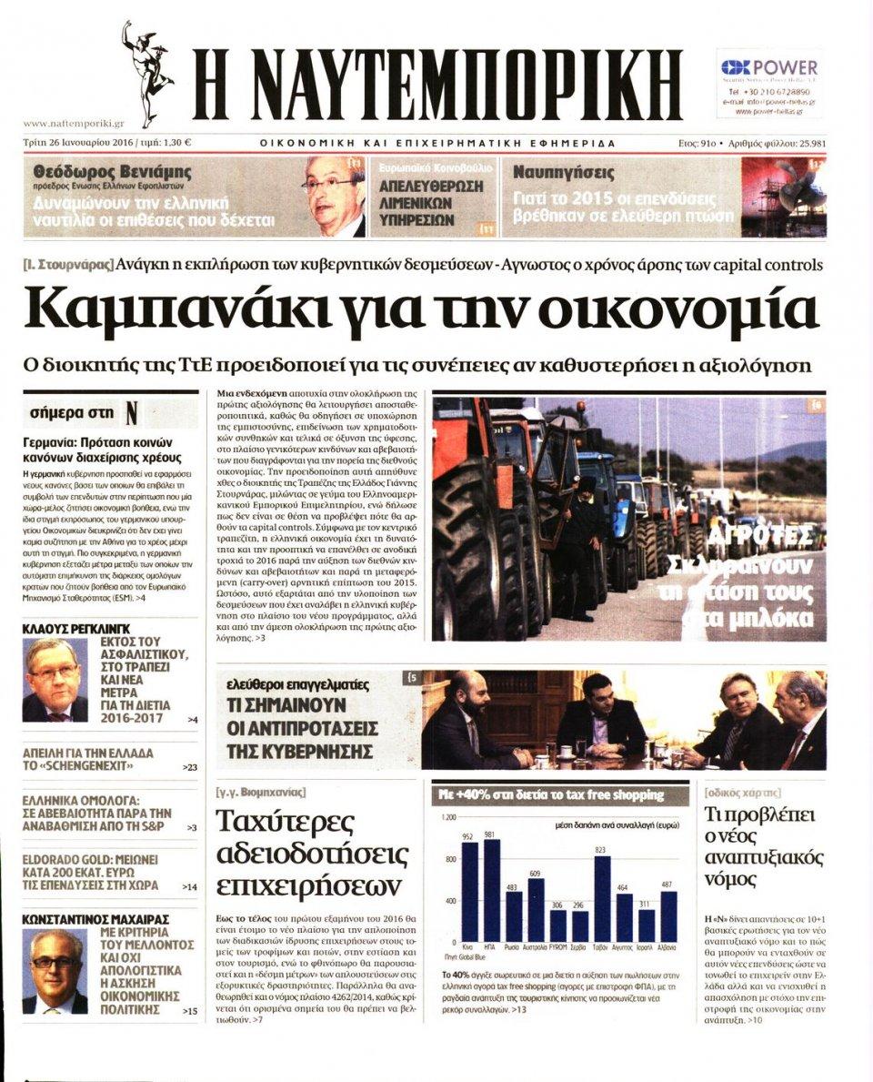Πρωτοσέλιδο Εφημερίδας - ΝΑΥΤΕΜΠΟΡΙΚΗ - 2016-01-26