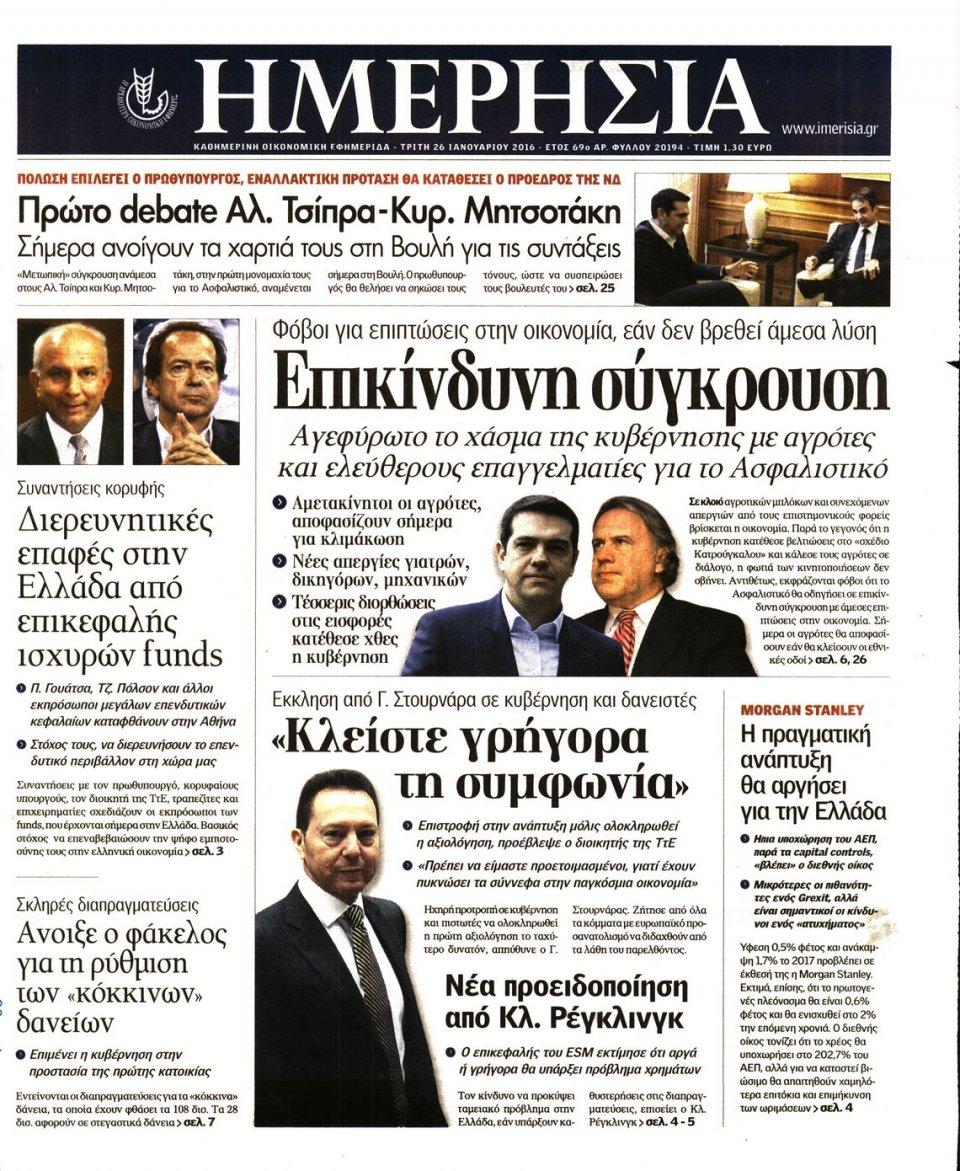 Πρωτοσέλιδο Εφημερίδας - ΗΜΕΡΗΣΙΑ - 2016-01-26