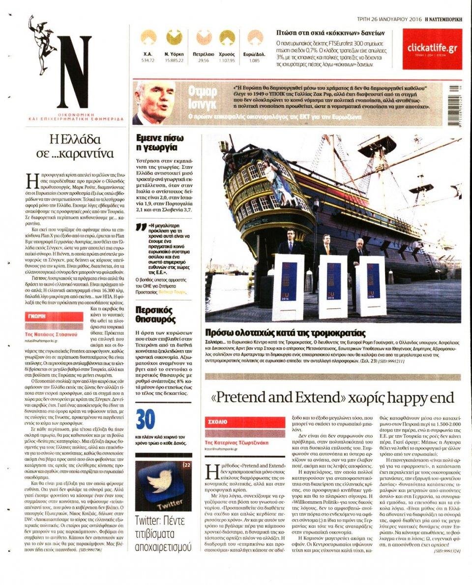 Οπισθόφυλλο Εφημερίδας - ΝΑΥΤΕΜΠΟΡΙΚΗ - 2016-01-26