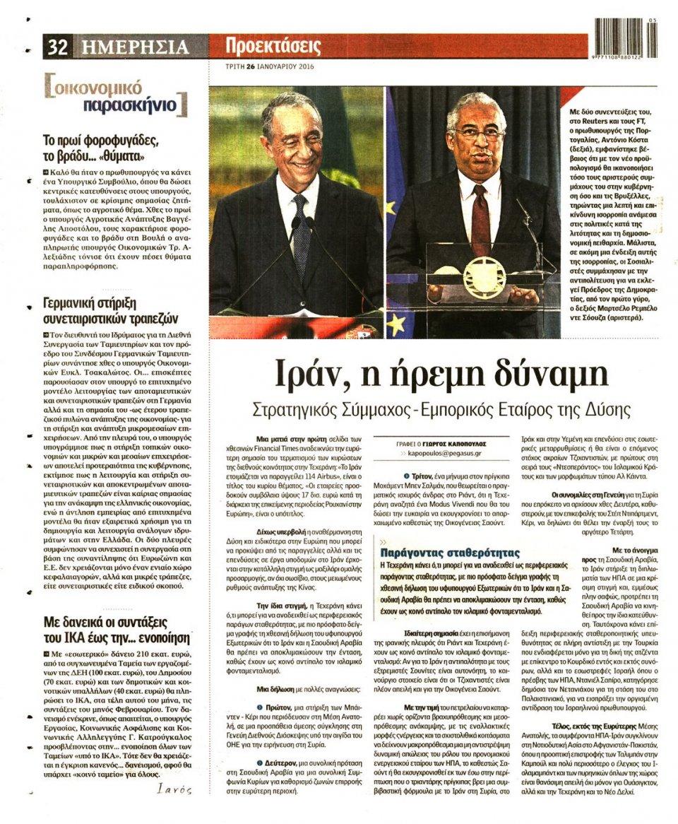 Οπισθόφυλλο Εφημερίδας - ΗΜΕΡΗΣΙΑ - 2016-01-26