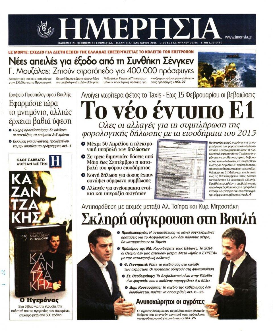Πρωτοσέλιδο Εφημερίδας - ΗΜΕΡΗΣΙΑ - 2016-01-27