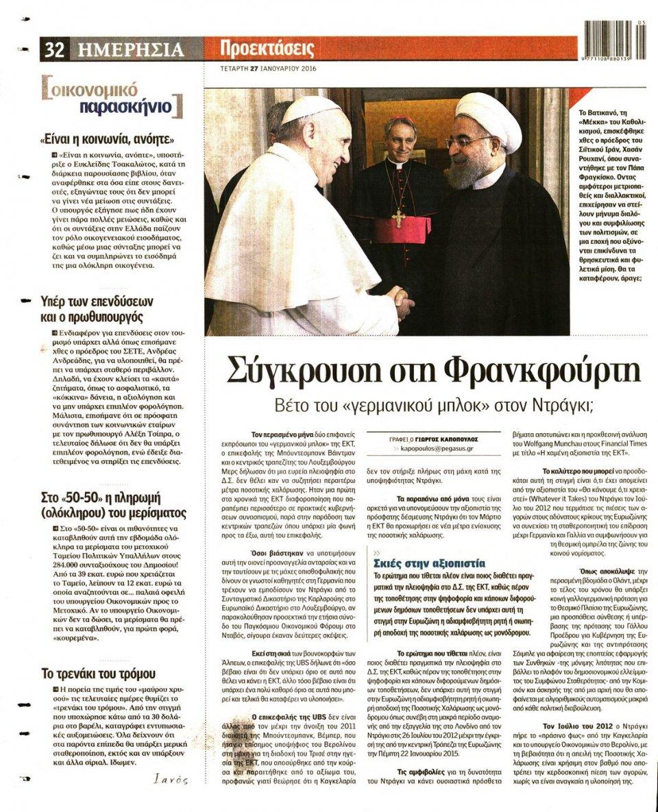 Οπισθόφυλλο Εφημερίδας - ΗΜΕΡΗΣΙΑ - 2016-01-27