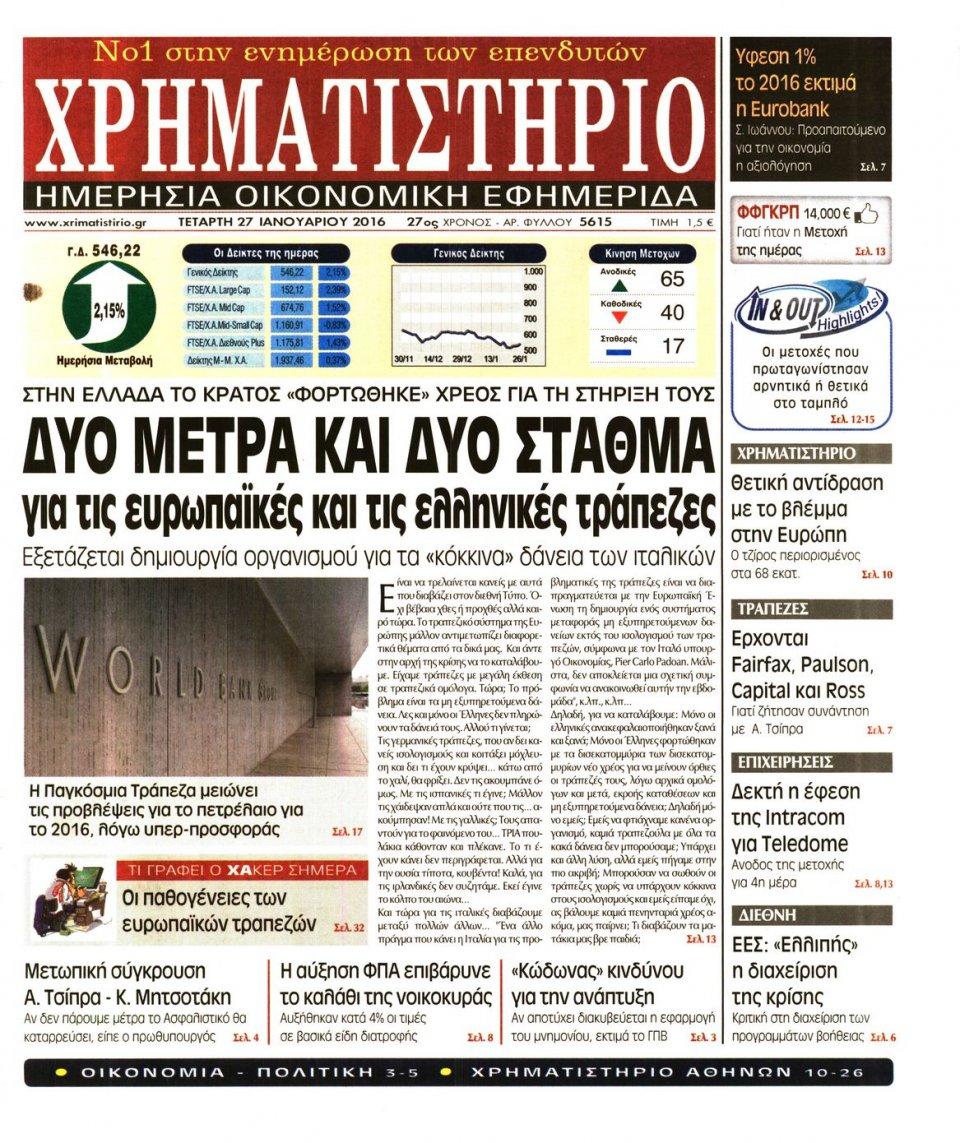 Πρωτοσέλιδο Εφημερίδας - ΧΡΗΜΑΤΙΣΤΗΡΙΟ - 2016-01-27
