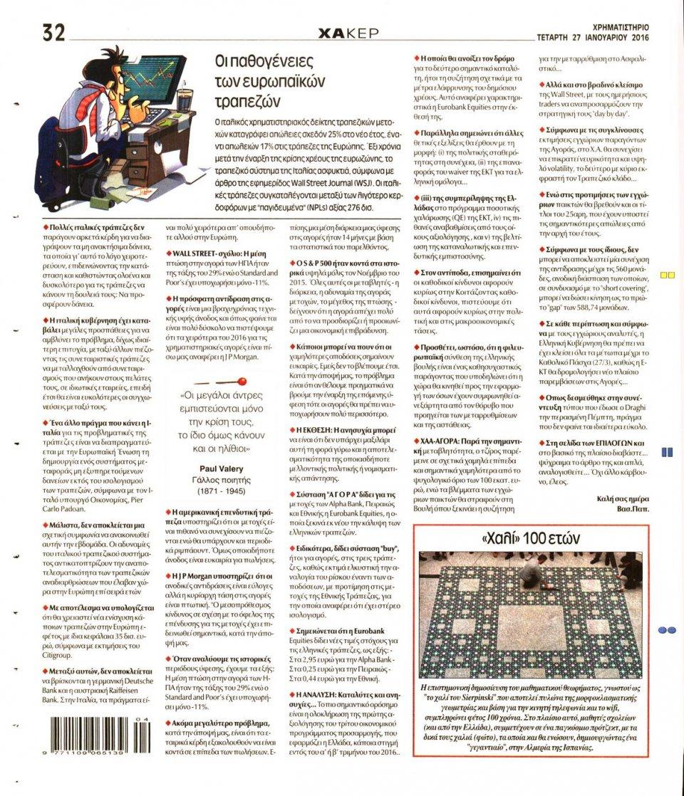Οπισθόφυλλο Εφημερίδας - ΧΡΗΜΑΤΙΣΤΗΡΙΟ - 2016-01-27