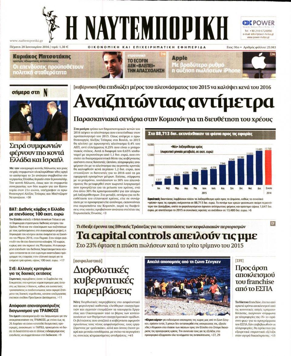 Πρωτοσέλιδο Εφημερίδας - ΝΑΥΤΕΜΠΟΡΙΚΗ - 2016-01-28
