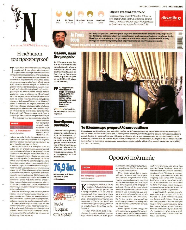 Οπισθόφυλλο Εφημερίδας - ΝΑΥΤΕΜΠΟΡΙΚΗ - 2016-01-28