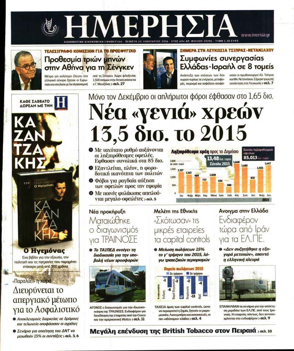 Πρωτοσέλιδο Εφημερίδας - ΗΜΕΡΗΣΙΑ - 2016-01-28