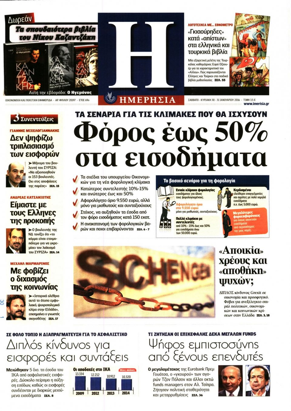 Πρωτοσέλιδο Εφημερίδας - ΗΜΕΡΗΣΙΑ - 2016-01-30