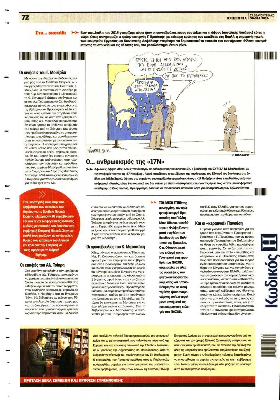Οπισθόφυλλο Εφημερίδας - ΗΜΕΡΗΣΙΑ - 2016-01-30