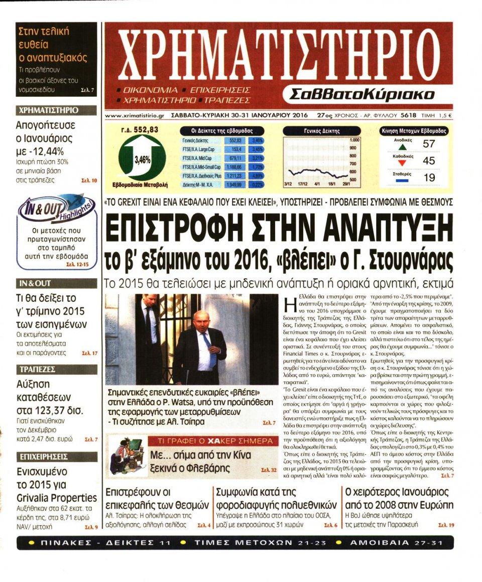 Πρωτοσέλιδο Εφημερίδας - ΧΡΗΜΑΤΙΣΤΗΡΙΟ - 2016-01-30
