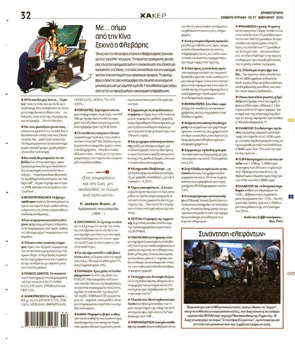 Οπισθόφυλλο Εφημερίδας - ΧΡΗΜΑΤΙΣΤΗΡΙΟ - 2016-01-30