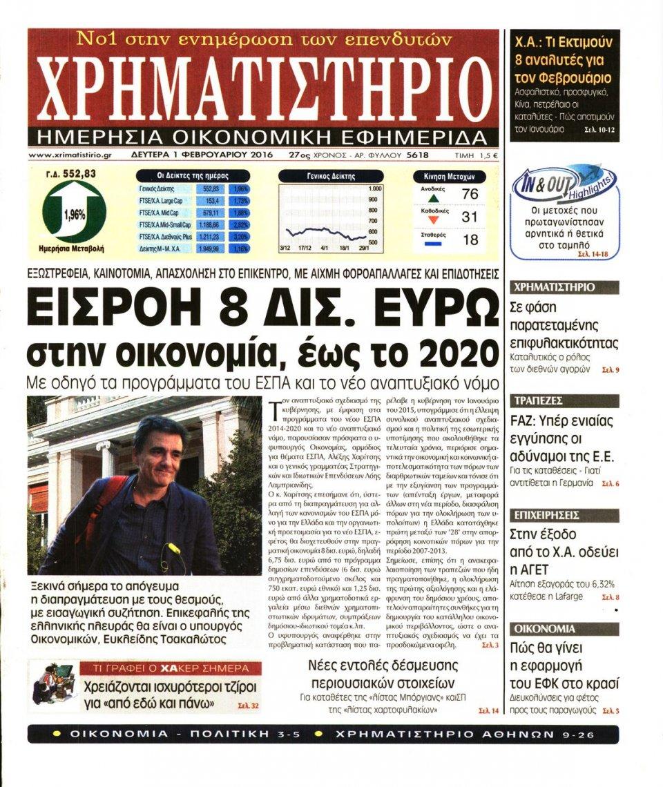 Πρωτοσέλιδο Εφημερίδας - ΧΡΗΜΑΤΙΣΤΗΡΙΟ - 2016-02-01
