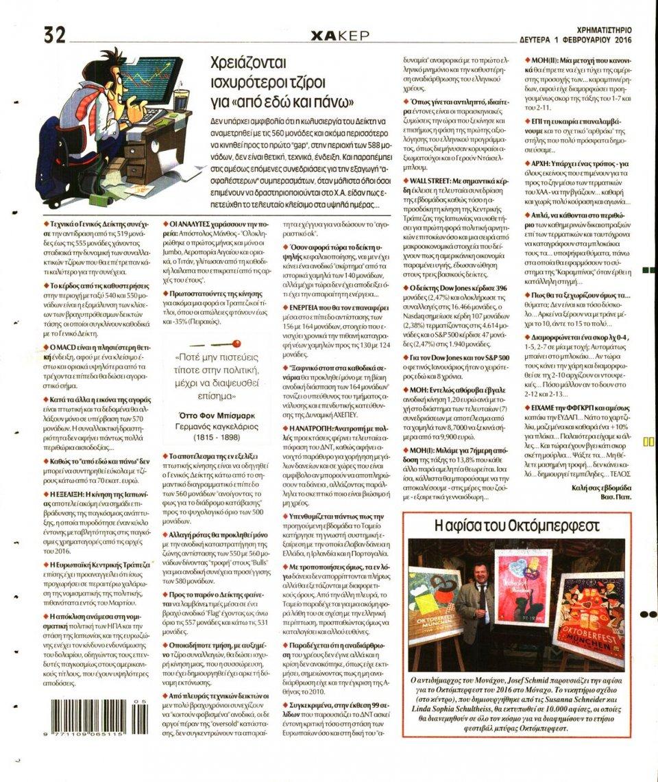 Οπισθόφυλλο Εφημερίδας - ΧΡΗΜΑΤΙΣΤΗΡΙΟ - 2016-02-01
