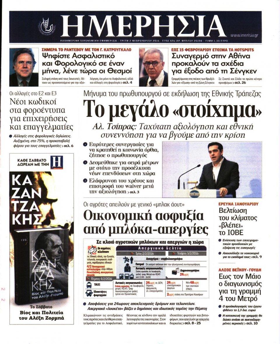 Πρωτοσέλιδο Εφημερίδας - ΗΜΕΡΗΣΙΑ - 2016-02-02
