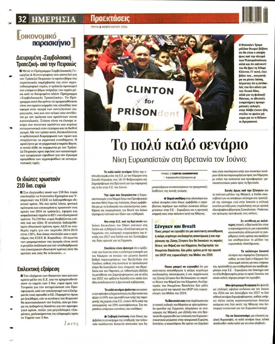 Οπισθόφυλλο Εφημερίδας - ΗΜΕΡΗΣΙΑ - 2016-02-02