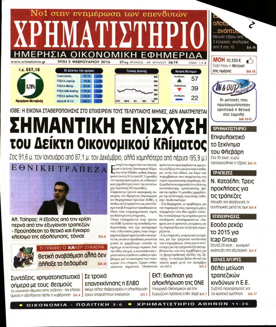 Πρωτοσέλιδο Εφημερίδας - ΧΡΗΜΑΤΙΣΤΗΡΙΟ - 2016-02-02