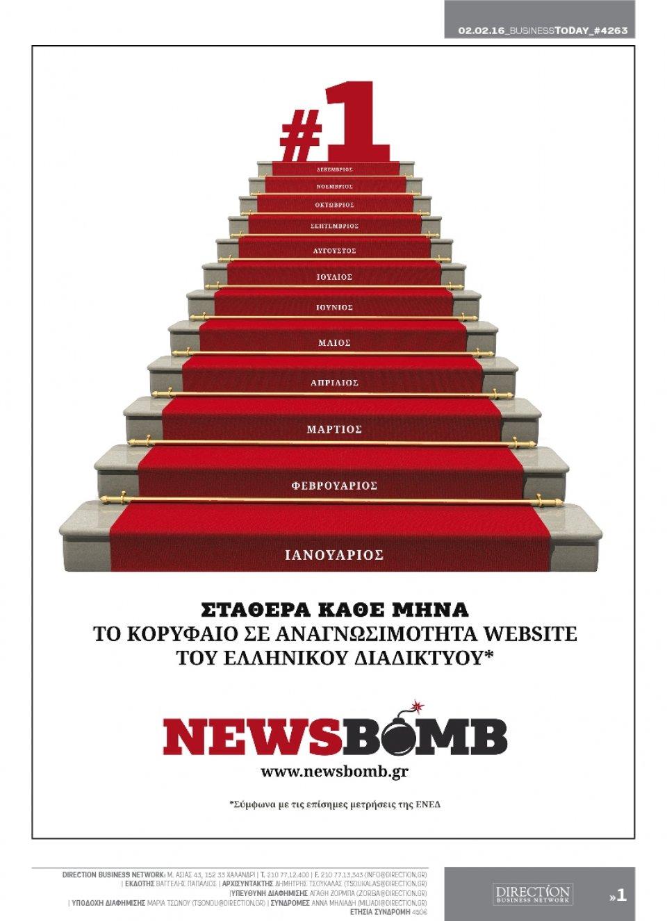 Πρωτοσέλιδο Εφημερίδας - BUSINESS TODAY - 2016-02-02