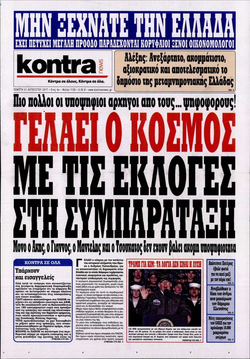Πρωτοσέλιδο Εφημερίδας - KONTRA NEWS - 2017-08-31