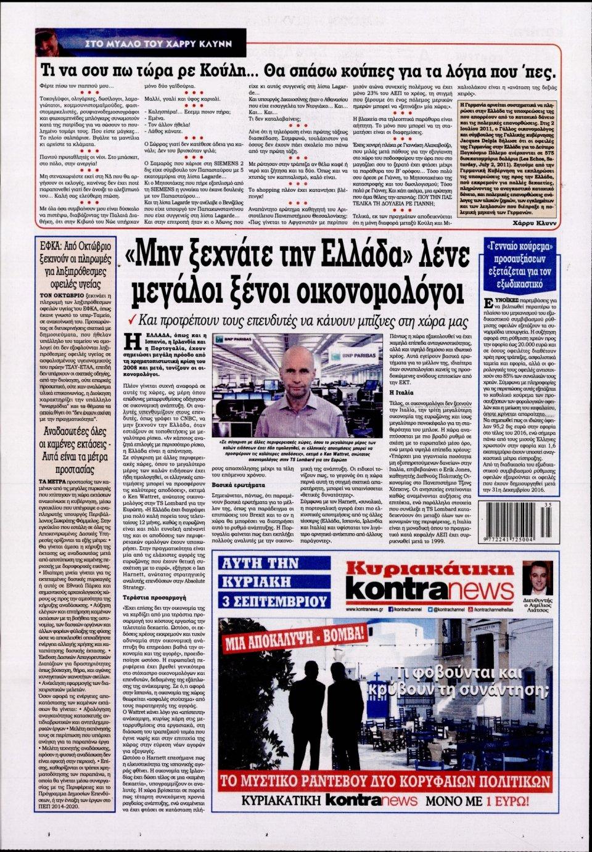 Οπισθόφυλλο Εφημερίδας - KONTRA NEWS - 2017-08-31