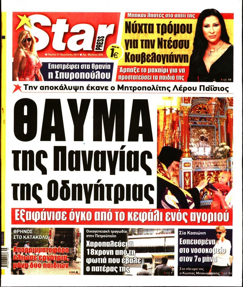 Πρωτοσέλιδο Εφημερίδας - STAR PRESS   - 2017-08-31