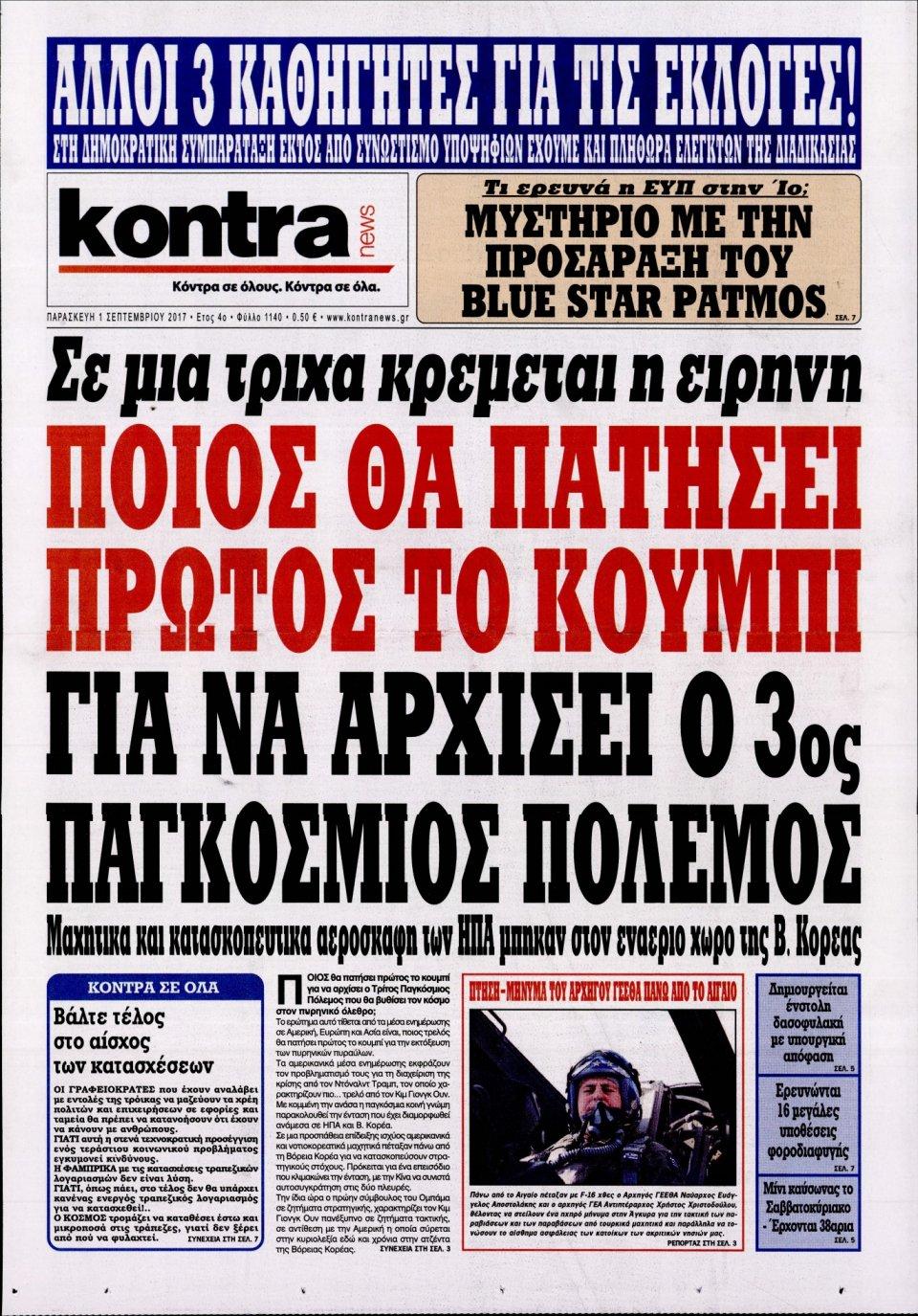 Πρωτοσέλιδο Εφημερίδας - KONTRA NEWS - 2017-09-01