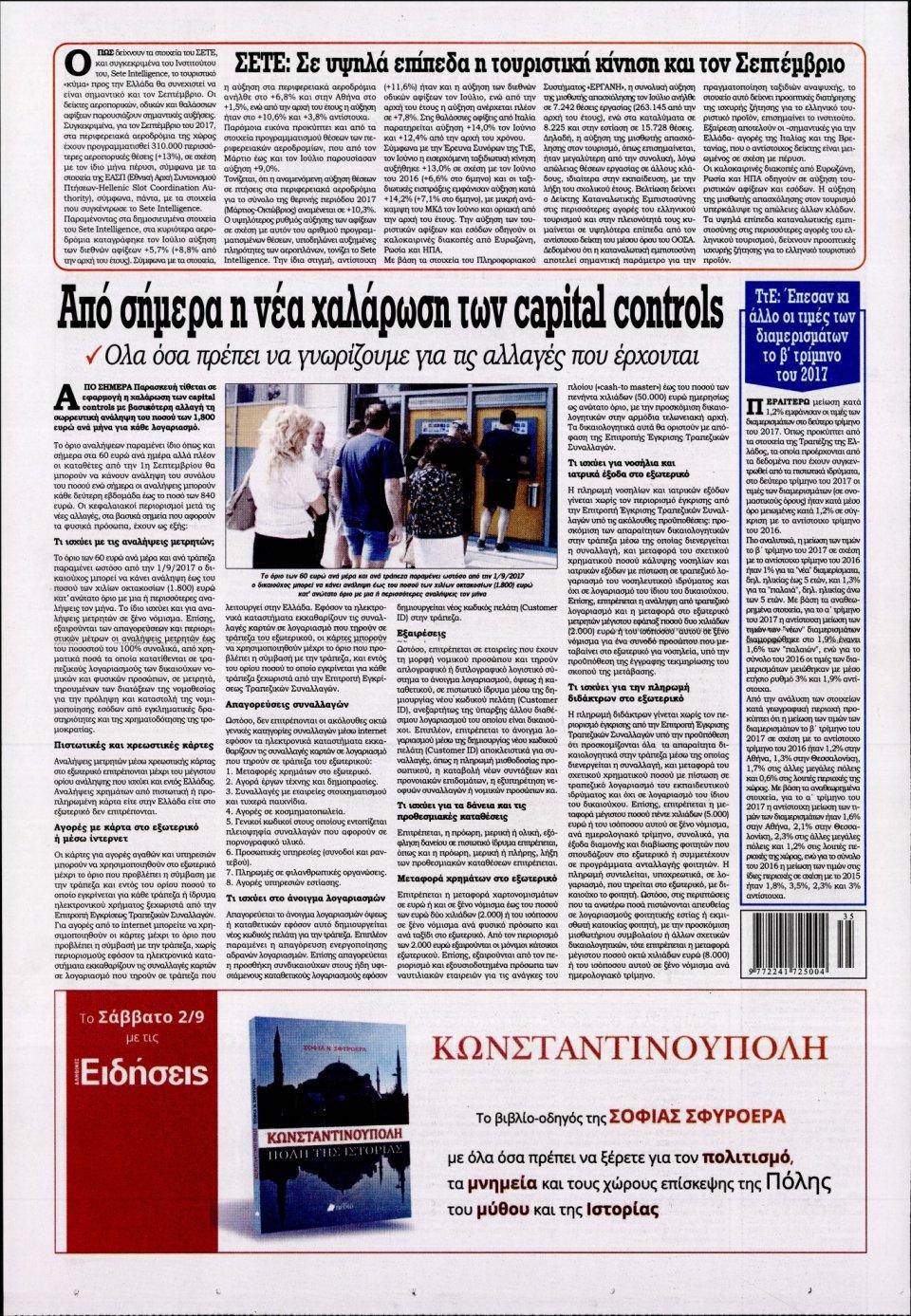 Οπισθόφυλλο Εφημερίδας - KONTRA NEWS - 2017-09-01
