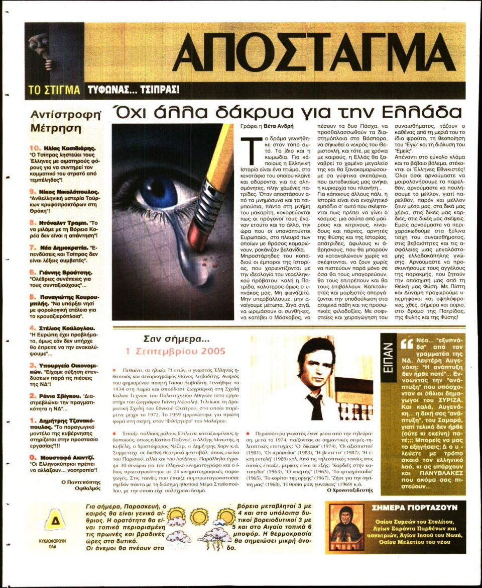 Οπισθόφυλλο Εφημερίδας - ΕΛΕΥΘΕΡΗ ΩΡΑ - 2017-09-01